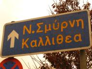 It's All Greek To Me- Travelling in the Land of the Gods